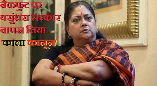Jaipur, Rajasthan, Assembly, Vidhan Sabha, Disputed bill, Rajasthan Assembly, Rajasthan Vidhansabha, Budget Session, Vasundhara Raje, Kala Kanoon, Jaipur News, Rajasthan News, Disputed bill has been withdrew