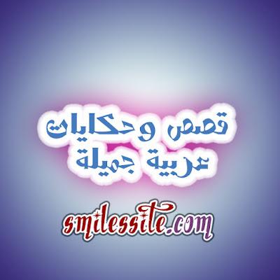 قصص وحكايات عربية جميلة