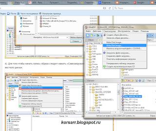 screenshot ultra.iso, make boot flash disk