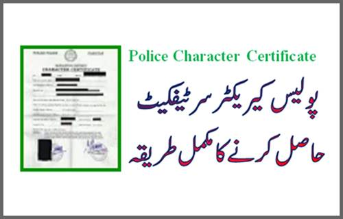 How to get Police Character Certificate in Pakistan