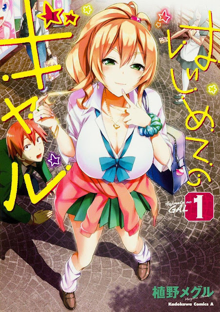 Hajimete no Gal vol.1