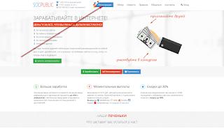 Правильная регистрация на Socpublic