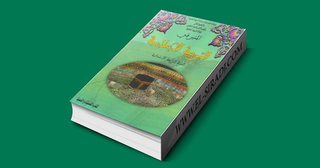 المنير في التربية الإسلامية  للمستوى الرابع