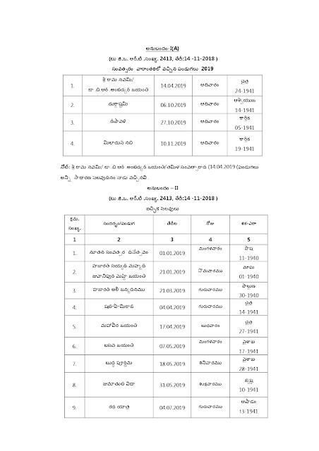 AP G.O.Rt.No.2413 - General Holidays and Optional Holidays for the year 2019