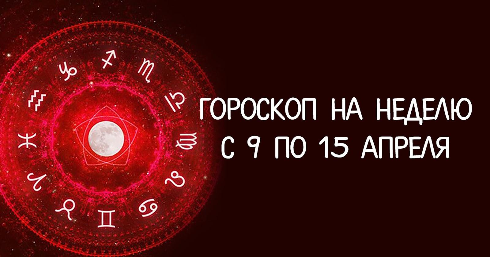 Гороскоп для Тельцов