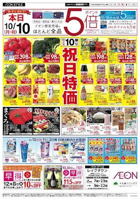 10/10〜10/11 祝日特価&火曜市