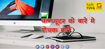 Interesting  Facts About  Computer  In Hindi