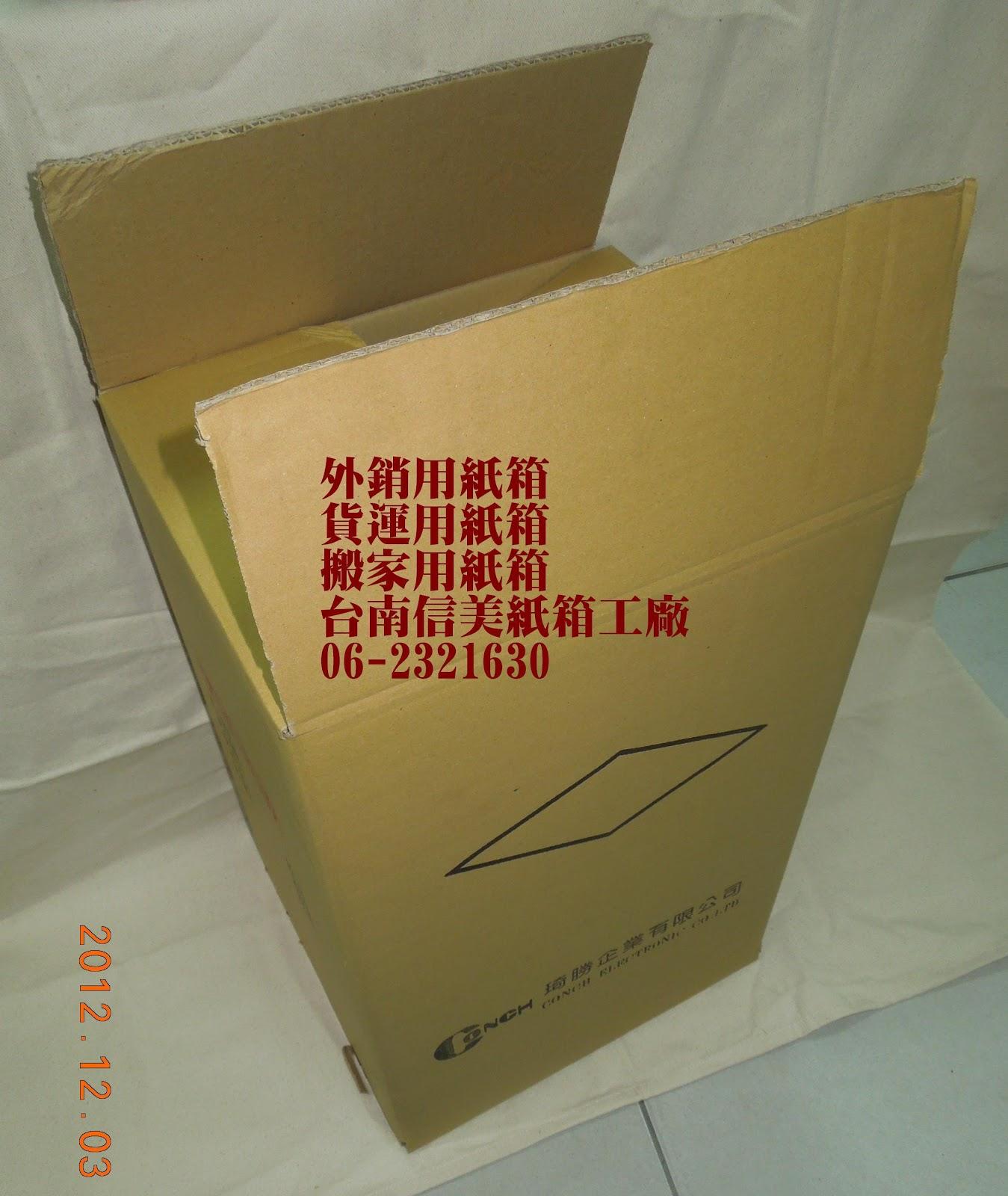 臺南市 紙箱工廠 信美紙器廠: 紙盒工廠 臺南信美紙箱工廠