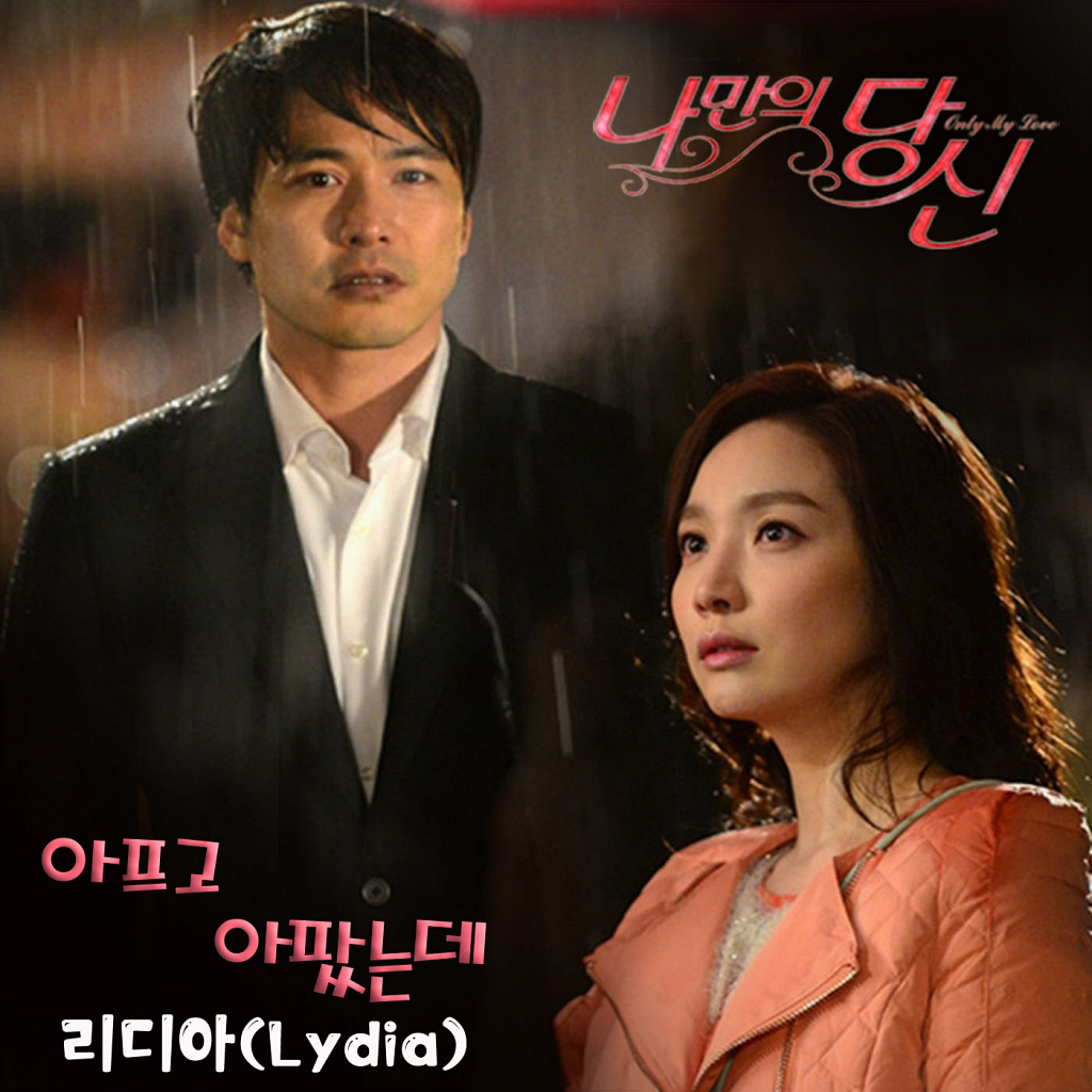 [Single] Lydia – It Hurt And Hurt (You're Only Mine OST Part 4)