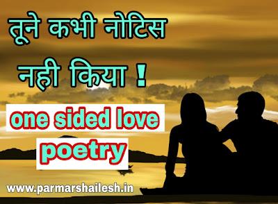 तूने कभी नोटिस नही किया 【one sided Love poetry】