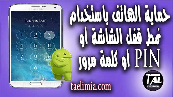 حماية الهاتف بإستخدام نمط قفل الشاشة أو PIN أو كلمة مرور