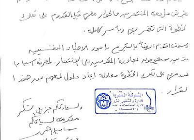 """سما المصري تتقدم بطلب لإنشاء أكشاك بالمترو """"الحياة حلوة"""" لمنع الانتحار في المترو والتحاور مع المقبلين على الانتحار"""