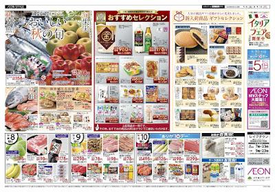 9/8〜9/10 おいしい秋の旬/GGフェア