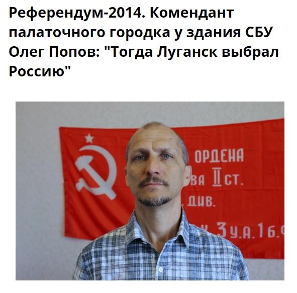 Комендант палаточного городка у здания СБУ Олег Попов