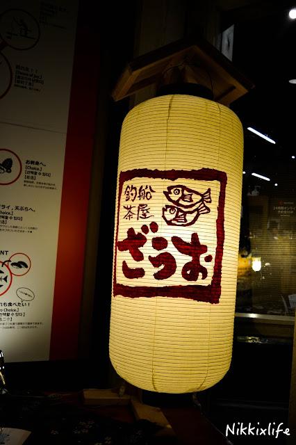 【日本。東京】釣船茶屋-釣魚失敗!不過日式料理也很好吃! 2