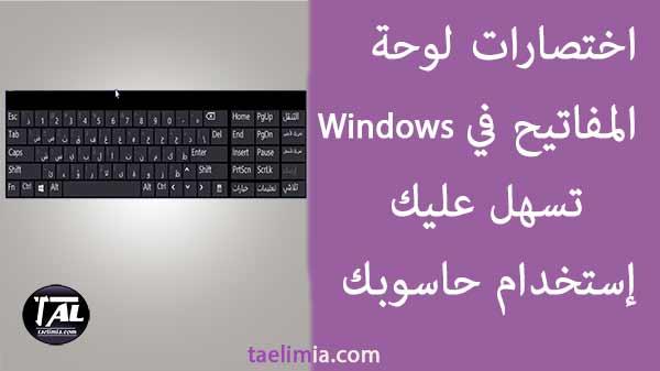اختصارات, لوحة ,المفاتيح, في ,Windows ,تسهل ,عليك ,إستعمال, حاسوبك,