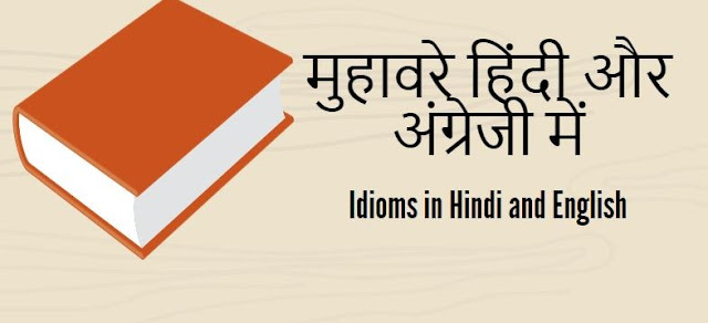 Idioms in Hindi and English