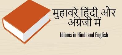 मुहावरे हिंदी और अंग्रेजी में