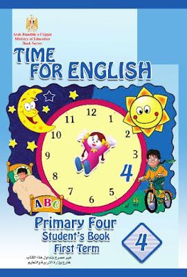 تحميل كتاب اللغة الانجليزية للصف الرابع الابتدائى الترم الاول