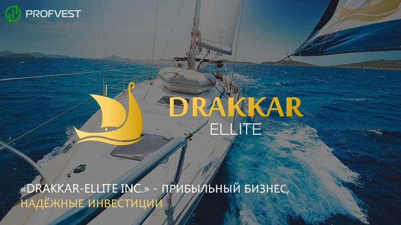 Drakkar-Ellite Inc обзор отзывы и личный опыт