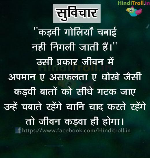 Kadwi Goliya Chbai Nahi Nigali Jati Hai | Suvichar Hindi