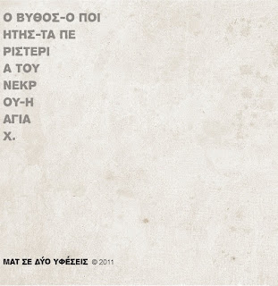ΜΑΤ ΣΕ 2 ΥΦΕΣΕΙΣ - (2011) Τα τέσσερα τραγούδια του Μίτου Σαχτούρη (back)