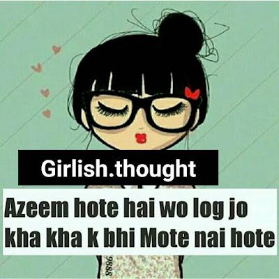 Azeem Hote Hai Wo Log Jo Kha Kha Ke Bhi Mote Nahi Hote