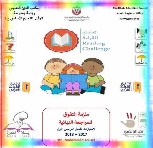 ملزمة لغة عربية للصف الرابع الفصل الدراسى الأول