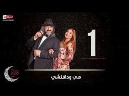 مسلسل هى و دافنشي الحلقة (2) (متجدد)- بطولة  ليلى علوي و خالد الصاوي