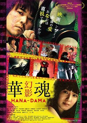 Film Hana-Dama: Phantom Rilis Bioskop