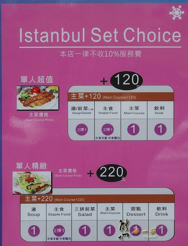[台中土耳其中東料理] 伊斯坦堡中東餐廳
