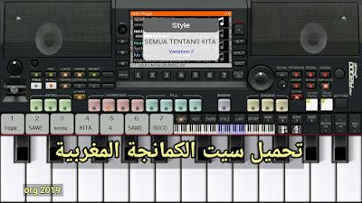 تحميل سيت الكمانجة المغربية لي جميع تطبيقات اورك بحجم 89.13 ميكابيت من صنع set org ameur pianiste
