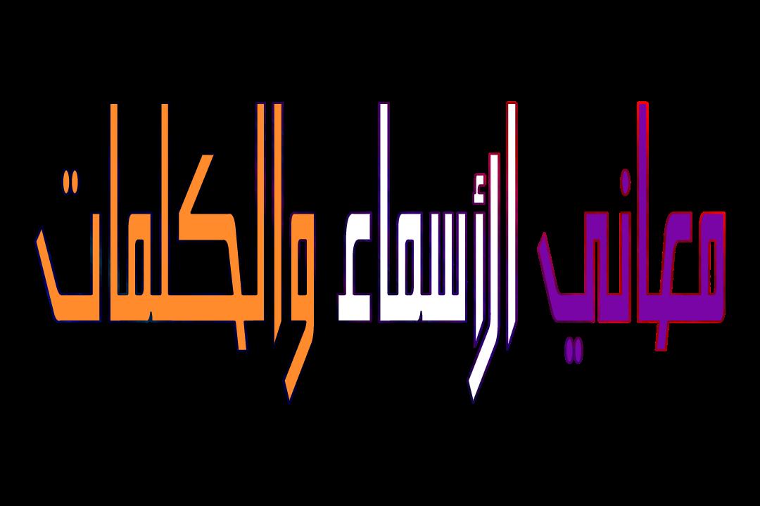 معاني الأسماء والكلمات - The meanings of names and words