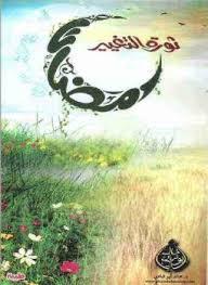 تحميل كتاب رمضان ثورة التغيير pdf ل خالد أبو شادي