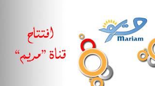 تردد قناة مريم
