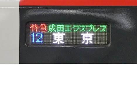 E259系NEXが【東京】行きを表示した本当の理由は?