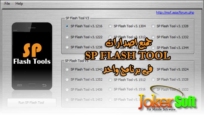 Archos Flash Tool