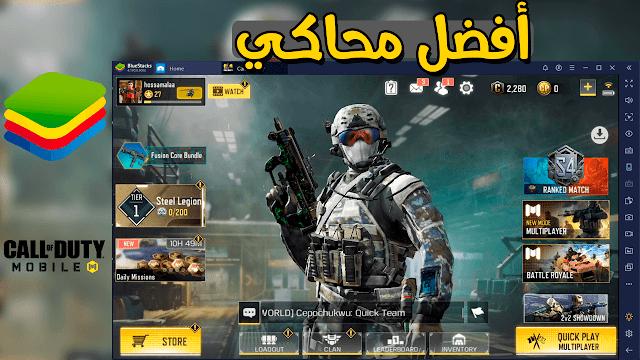 تشغيل لعبة Call of Duty Mobile علي محاكي BLUESTACKS