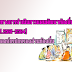 มท 0810.3/ว6247 ลว 3 พ.ย. 2560 เรื่อง แนวทางการดำเนินการแผนพัฒนาท้องถิ่นสี่ปี (พ.ศ.2561-2564) ขององค์กรปกครองส่วนท้องถิ่น