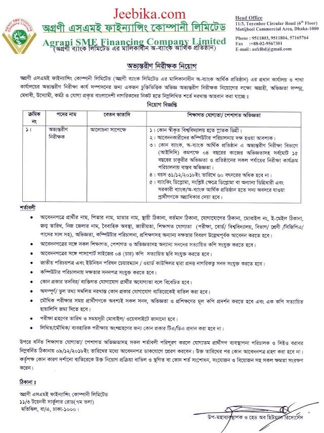 Agrani Bank Job Circular | Bank Job
