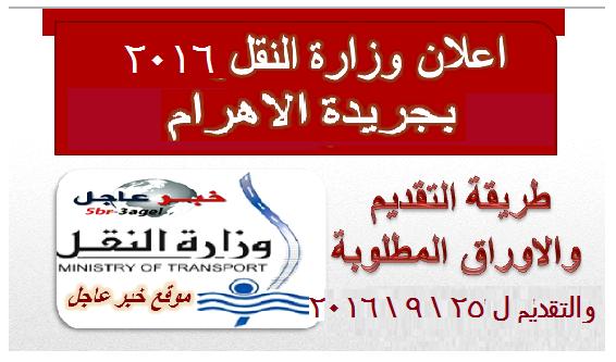 اعلان الهيئة القومية لسكك حديد مصر لجميع المحافظات والتقديم متاح ليوم 25 \ 9 \ 2016