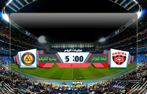 مشاهدة مباراة اتحاد الجزائر وبيترو أتلتيكو بث مباشر