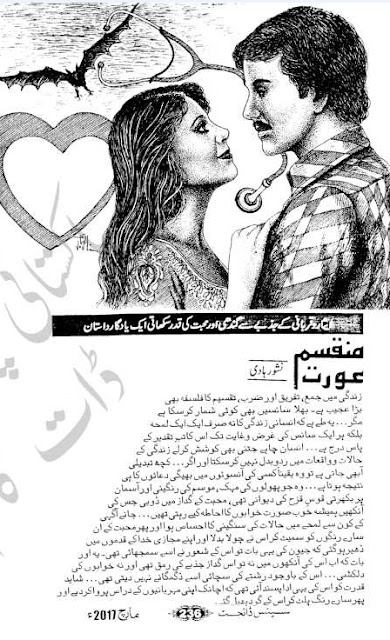Munqasim aurat novel by Nishwar Hadi