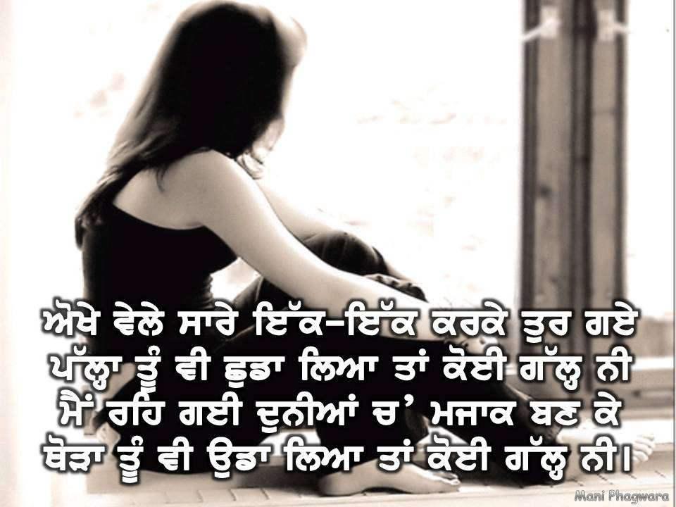 Punjabi Status Punjabi Sad Status Images