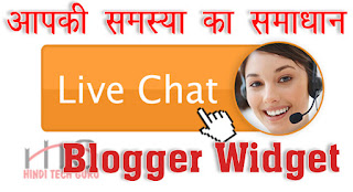 Live Chat Website Widget Blogger or WordPress Par Kaise Lagaye