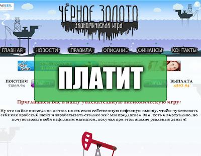 Скриншоты выплат с игры oilmoney.ru