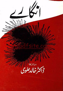 angare by dr Khalid Alvi