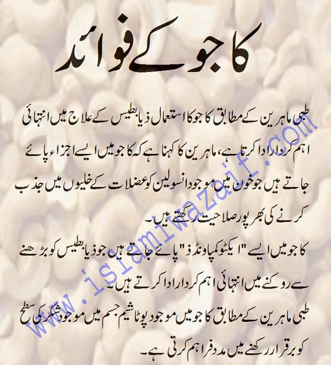 kaju ke fawaid in urdu