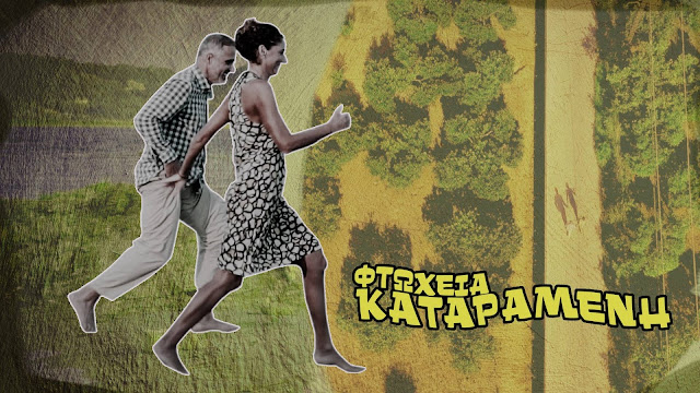 Ο Πρεβεζάνος τραγουδοποιός Κώστας Αντύπας επιστρέφει με το νέο του τραγούδι «Φτώχεια καταραμένη»