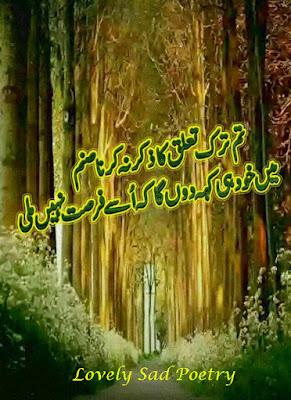 sad poetry,romantic poetry,urdu poetry,love poetry,
